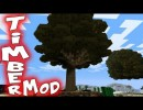 Timber Mod for Minecraft 1.4.2