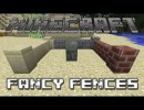 Fancy Fences Mod for Minecraft 1.4.7/1.4.6/1.4.5