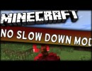 [1.5.2] No Slowing Down Mod Download