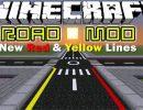 [1.5] Road Mod Download