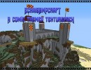 [1.5.2/1.5.1] [128x] EchinsBMPCraft Texture Pack Download