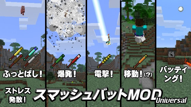 4d0c5  Smash Bats Mod 1 [1.7.2] Smash Bats Mod Download