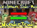 [1.6.4] Wonder Trade Side Mod Download