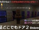 [1.7.10] Mystery Doors (Door 2 Anywhere) Mod Download