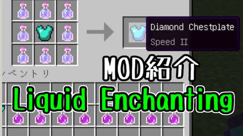 6148f  Liquid Enchanting Mod [1.8] Liquid Enchanting Mod Download